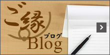 ご縁Blog