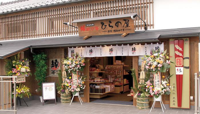 出雲大社 神門通りの正門前 ひらの屋です☆店頭にある「巨大縁結び箸」は御祓いがされていますので、優しくなでてあげて下さい☆