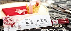 結婚式の席札箸として